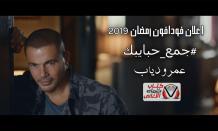 كلمات اغنية جمع حبايبك عمرو دياب مكتوبة كاملة