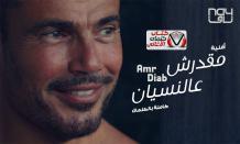 مقدرش عالنسيان عمرو دياب مقدرش ع النسيان