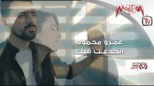 كلمات اغنية اتخدعت فيك عمرو محمود