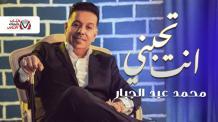 كلمات اغنية انت تحبني محمد عبد الجبار