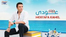 كلمات اغنية عودي مصطفى كامل