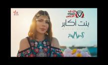 كلمات اغنية بنت اكابر اصالة نصري