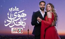 كلمات اغنية عادي اصيل هميم و حسين الغزال مكتوبة كاملة