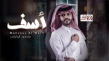 منصور الوايلي - اسف