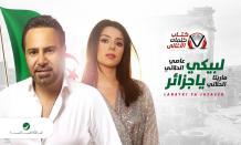 بوستر اغنية لبيكي يا جزائر عاصي و ماريتا الحلاني