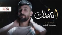 محمد الحلفي - اتاملك