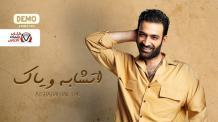 كلمات اغنية اتشابه وياك مصطفى الربيعي