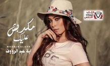 بوستر اغنية مكدبش عليك اية عبد الرؤوف