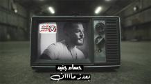 حسام جنيد - بعد زمان