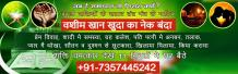 Love Vahikaran Specialist Helpline Number - Love Problem Solution