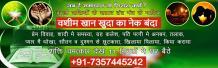 Love Vashikaran Specialist Baba Ji Spell - +91-7357445242 वशीम खान खुदा