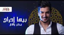 كلمات اغنية بيها احراج بكر رافع