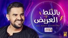كلمات اغنية بالبنط العريض حسين الجسمي