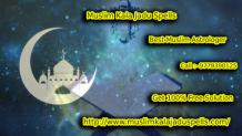 Best Muslim Astrologer \ Rafiq Khan \ Love Marriage Solution \ Call +91-9779390125
