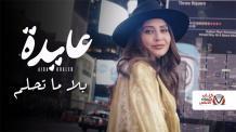 كلمات اغنية بلا ما تحلم عايدة خالد