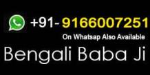 Intercaste marriage solution Bengali Baba ji - +91-9166007251