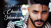 الشاب حسام - شوفو قدامكم