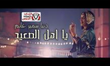 كلمات اغنية مسلسل العذراء هند البحرينية مكتوبة كاملة
