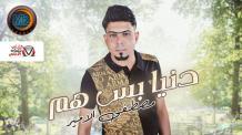 كلمات اغنية دنيه بس هم مصطفى الامير