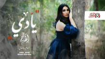 كلمات اغنية يادي الهام روحانا