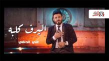 كلمات اغنية اليرف كلبه علي الدلفي
