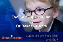 If Your Kid Wear Specs, Must Watch Eye Care Tips by Dr Rakesh Gupta