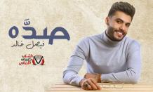 بوستر اغنية صده فيصل خالد