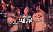 كلمات اغنية فرع زينة حودة بندق و علي الخواجة و منى اسامة مكتوبة كاملة