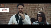 فولو - جمال المدرس
