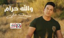 بوستر اغنية والله حرام حبيب علي