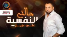 كلمات اغنية حالتي النفسية علي عزيز