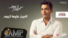 كلمات اغنية العين عليها تروح حميد الشاعري