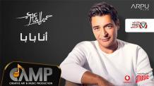 كلمات اغنية انا بابا حميد الشاعري