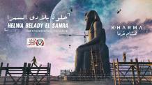 هشام خرما - حلوة بلادي السمرا