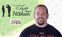 بوستر كلمات اغنية حذرتك هشام عباس