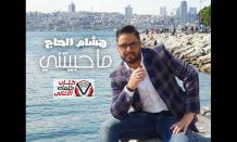 بوستر اغنية ما حبيتني هشام الحاج