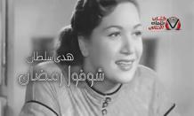 كلمات اغنية شوفوا رمضان هدى سلطان مكتوبة كاملة