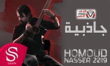 بوستر اغنية جاذبية حمود ناصر