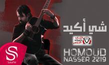 بوستر اغنية شي اكيد حمود ناصر