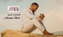 بوستر كلمات اغنية المسامح كريم حسام جنيد