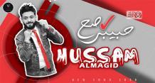 حسام الماجد - حبيبي صح