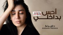 كلمات اغنية احس بداخلي حنان رضا