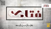 كلمات اغنية فتاك حسين الجسمي
