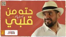 كلمات اغنية حتة من قلبي حسين الجسمي