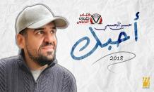 بوستر اغنية احبك حسين الجسمي