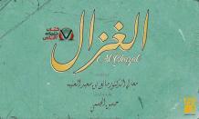الغزال حسين الجسمي