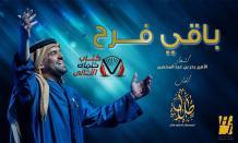 باقي فرح حسين الجسمي
