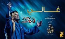 غالي حسين الجسمي