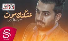 بوستر اغنية عشكتك موت حسين الخادم