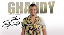 كلمات اغنية مكنش اختياري حسين غاندي
